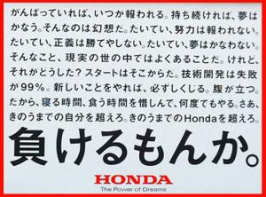 ホンダの広告