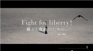 戦え、自由のために!