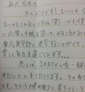 KO生からのお手紙改